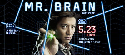 Upload:400px-MR-BRAIN-banner.jpg