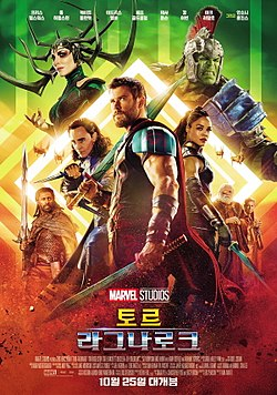 Upload:ThorRagnarok.jpg