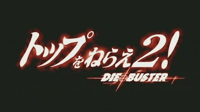 Upload:diebuster.JPG