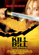 Upload:KillBill1.jpg