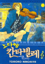 Upload:Nodame.jpg