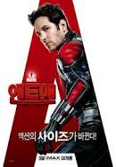 Upload:antman.jpg