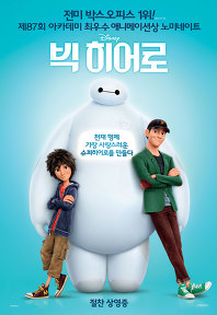 Upload:bighero6.jpg