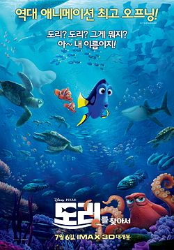 Upload:findingdory.jpg