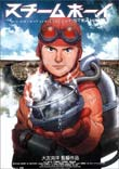 Upload:steamboy.jpg